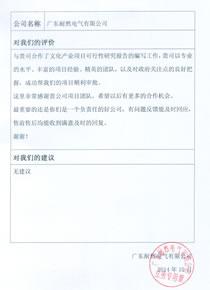 广东耐然电气有限公司