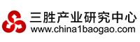三胜产业研究中心