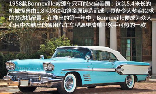 1958年经典车 庞蒂亚克bonneville敞篷车