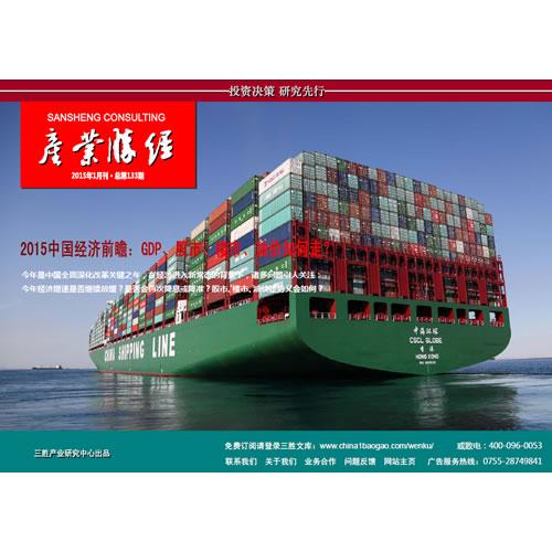《产业胜经》2015年1月刊 总第133期