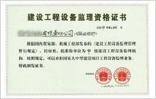 建设工程设备监理资格证书