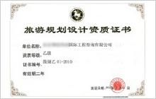 旅游规划设计资质证书