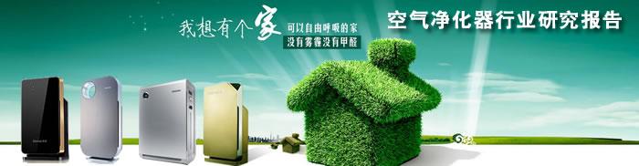 空气净化器产业专题研究
