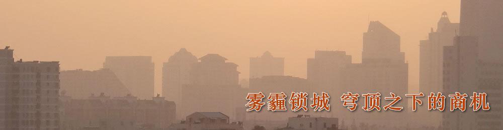 空气净化器行业研究报告