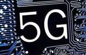 5G产业专题研究