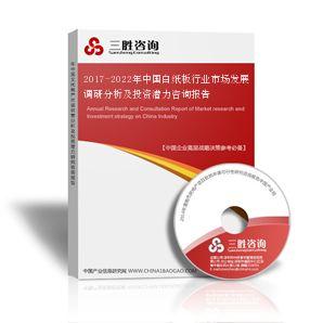 2017-2022年中国白纸板行业市场发展调研分析及投资潜力咨询报告
