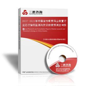 2017-2022年中国自动喷雾降尘装置行业运行指标监测与投资前景预测咨询报告