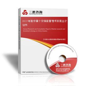 2017年版中国个贷档案管理项目商业计划书