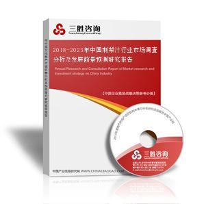 2018-2023年中国刺梨汁行业市场调查分析及发展前景预测研究报告