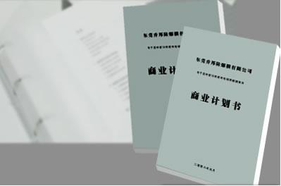 饰品加盟店项目商业计划书案例